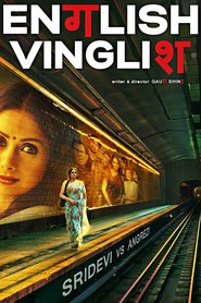 English Vinglish is similar to Private Resort.