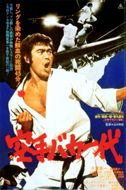 Karate baka ichidai is similar to Judgment: The Court Martial of Lieutenant William Calley.