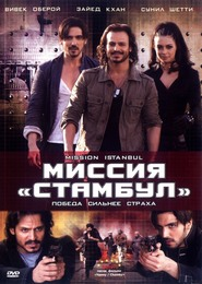Mission Istaanbul is similar to WWE Vengeance.