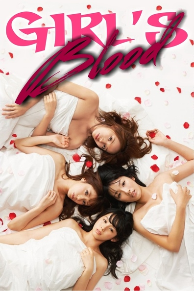Aka X Pinku cast, synopsis, trailer and photos.
