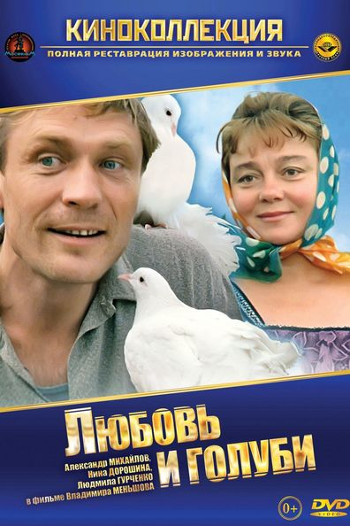 Lyubov i golubi cast, synopsis, trailer and photos.