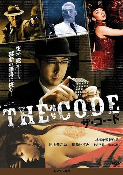 Movies The Code poster