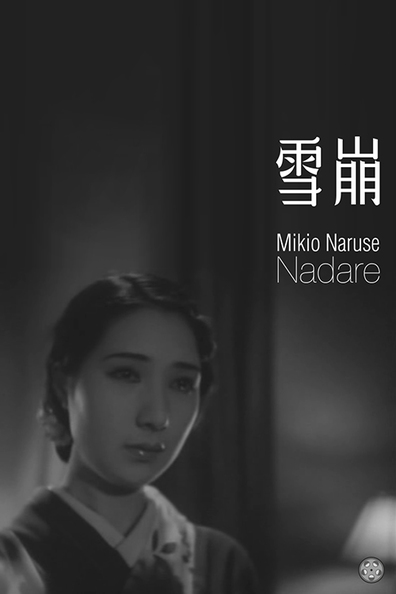 Nadare cast, synopsis, trailer and photos.