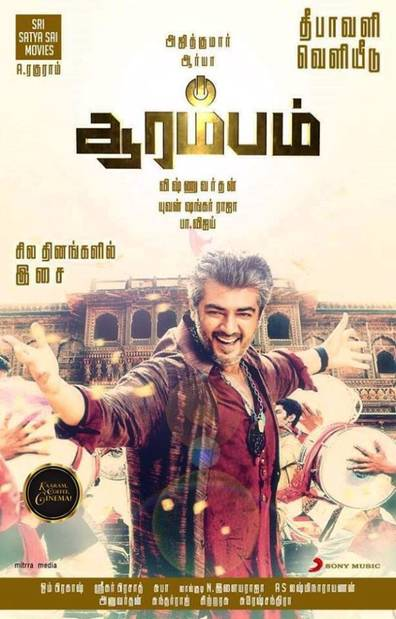 Arrambam cast, synopsis, trailer and photos.