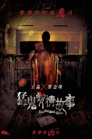 Hong Kong Ghost Stories is similar to Svoi.