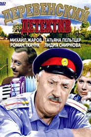 Derevenskiy detektiv is similar to Far from Heaven.