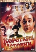 Movies Korotkie istorii poster