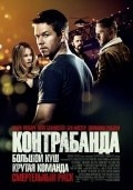 Movies Contraband poster