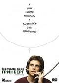 Movies Greenberg poster
