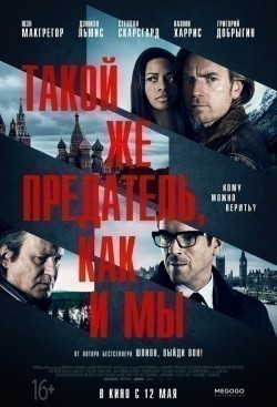 Movies Our Kind of Traitor poster