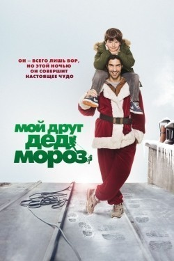 Le père Noël cast, synopsis, trailer and photos.