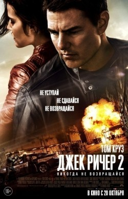 Movies Jack Reacher: Never Go Back poster