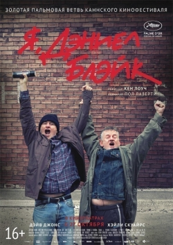 I, Daniel Blake cast, synopsis, trailer and photos.