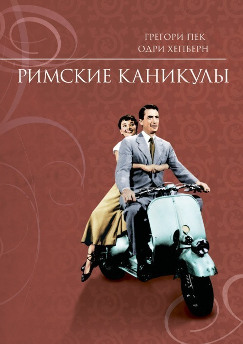 Roman Holiday is similar to Love, Wedding, Marriage.