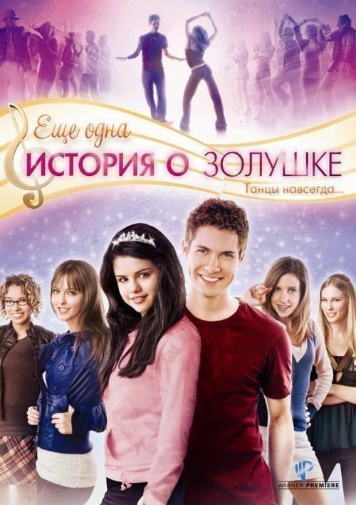 Another Cinderella Story is similar to Yolka.