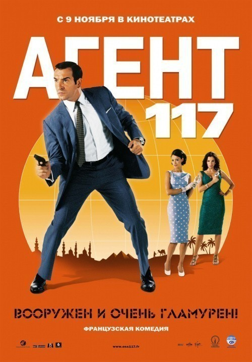 OSS 117: Le Caire, nid d'espions is similar to Swimming with Sharks.