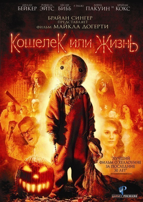 Trick 'r Treat is similar to Plache pribehy.