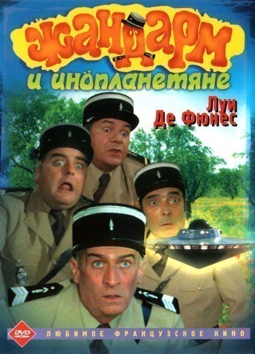 Le gendarme et les extra-terrestres is similar to The Great Debaters.