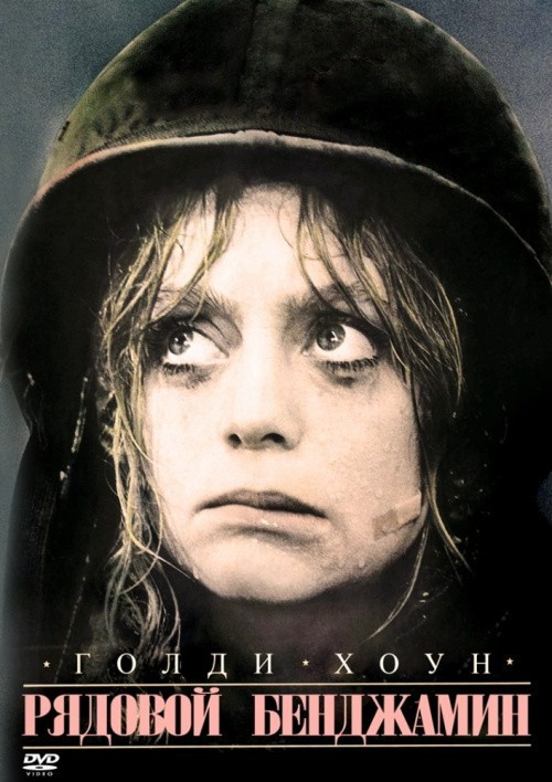 Private Benjamin is similar to Le poil a gratter.