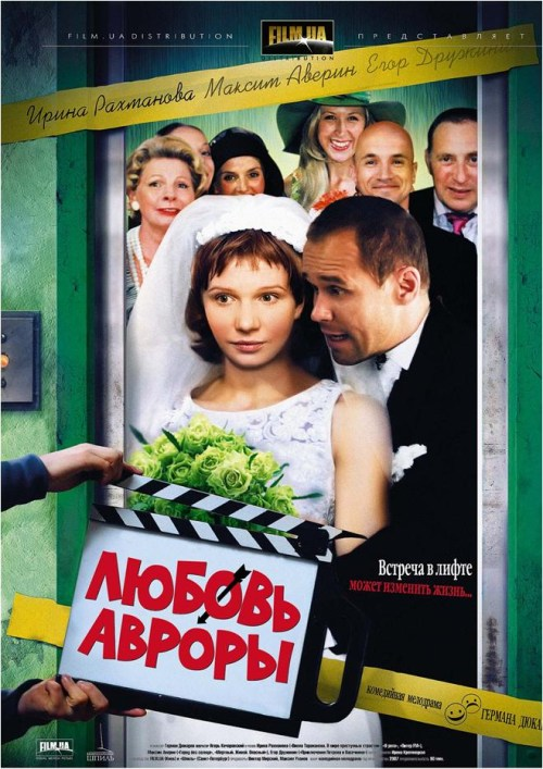 Lyubov Avroryi is similar to Ocean's Twelve.