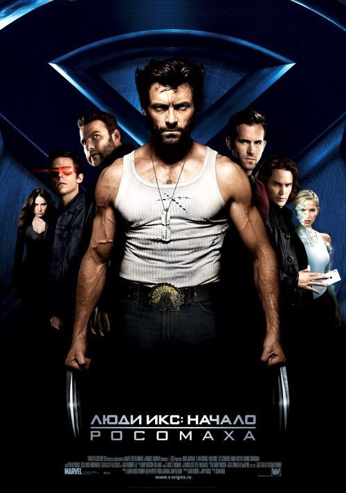 X-Men Origins: Wolverine is similar to Red Bull Energy Douche.