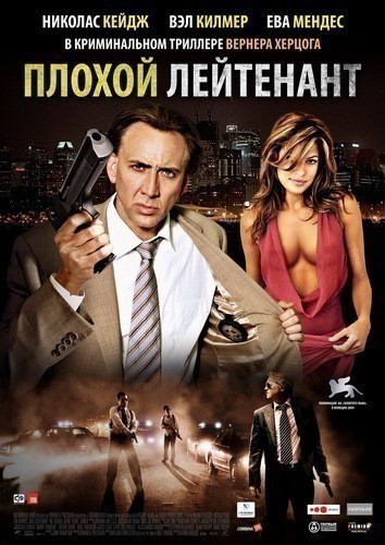 The Bad Lieutenant: Port of Call - New Orleans is similar to Daeho.