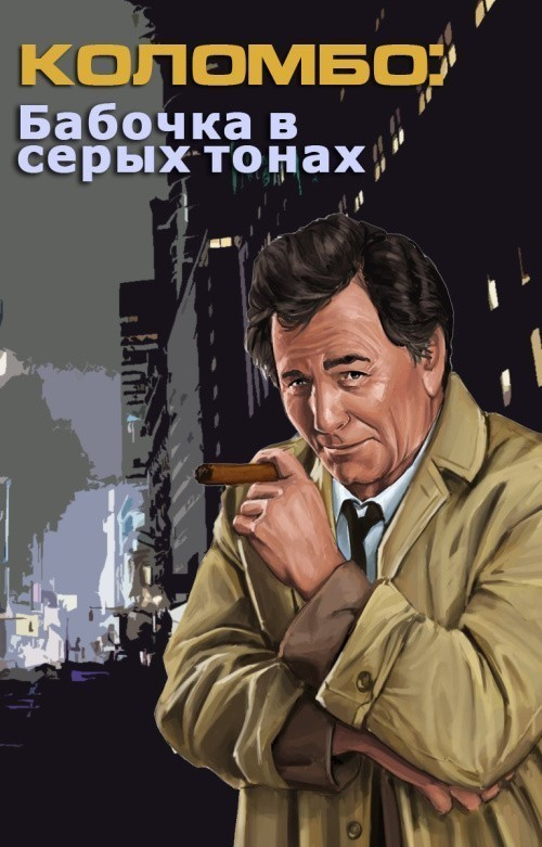 Columbo: Butterfly in Shades of Grey is similar to Devochka i krokodil.