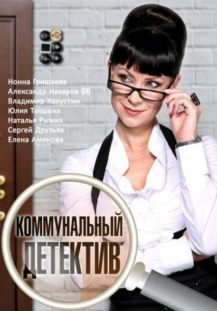 Kommunalnyiy detektiv is similar to Rokovoe shodstvo.