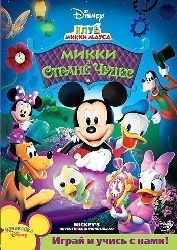 MMCH: Mickeys Adventures in Wonderland is similar to Danny the Dog.