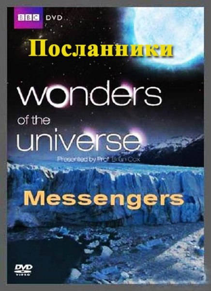 Wonders of the Universe. Messengers is similar to 10 Endrathukulla.
