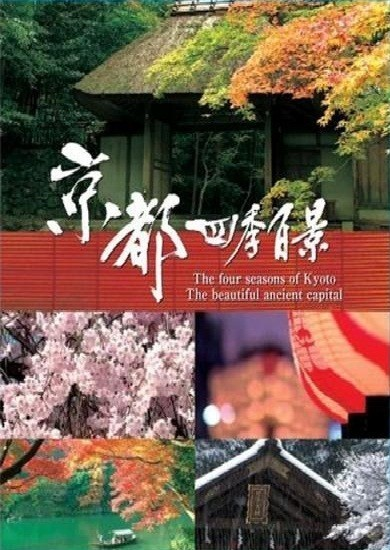 Virtual Trip: Kyoto Shiki Hyakkei - The Four Season of Kyoto The Beautiful Ancient Capital is similar to Get Hard.