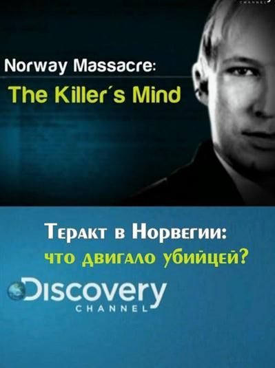Norway Massacre: The Killer's Mind is similar to The Comedians' Comedian.