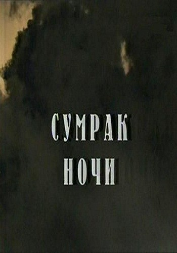Boris Pasternak. Sumrak nochi is similar to Firewall.