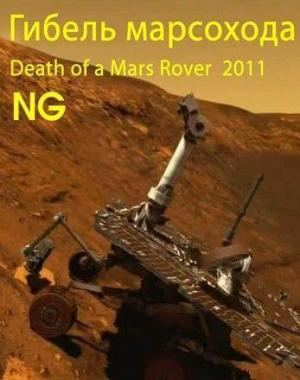 Death of a Mars Rover is similar to Sex Ed.