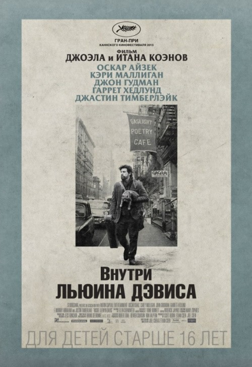 Inside Llewyn Davis is similar to Suhie i mokryie.