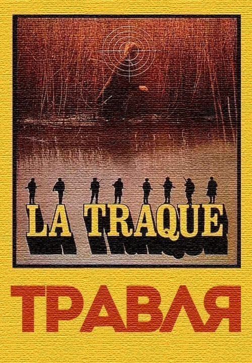 La traque is similar to Spudmonkey.