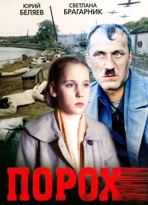 Poroh is similar to Schindler's List.