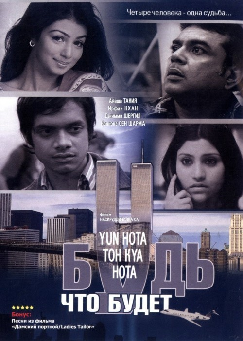 Yun Hota Toh Kya Hota: What If...? is similar to The Diary of a Teenage Girl.