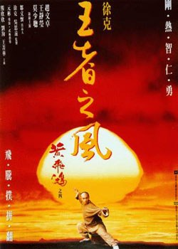 Wong Fei Hung ji sei: Wong je ji fung is similar to Trespass.