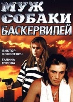 Muj sobaki Baskerviley is similar to The Condemned 2.