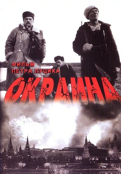 Okraina is similar to John Wick: Chapter Two.