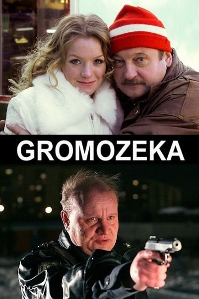 Gromozeka is similar to Training Day.