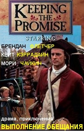 Keeping the Promise is similar to Into the Woods.