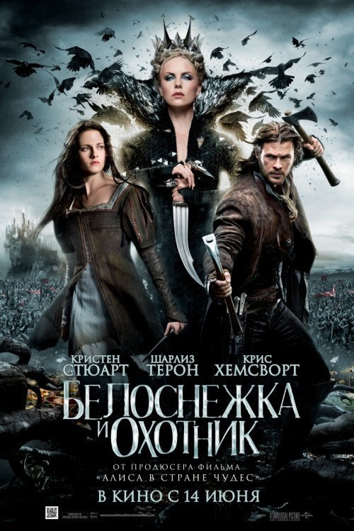 Snow White and the Huntsman is similar to Night and the City.