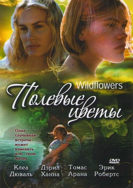 Wildflower is similar to Back Nine.