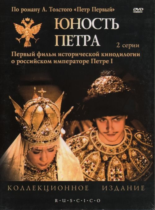 Movies Yunost Petra poster