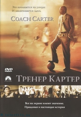 Coach Carter is similar to F.I.S.T.