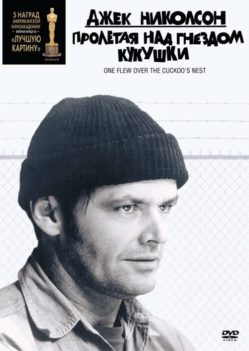 One Flew Over the Cuckoo's Nest is similar to Sonic Impact.