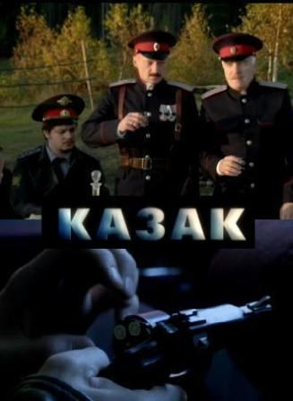 Kazak is similar to Pro lyuboff.