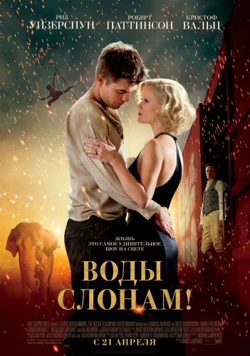 Water for Elephants is similar to Chinese Coffee.